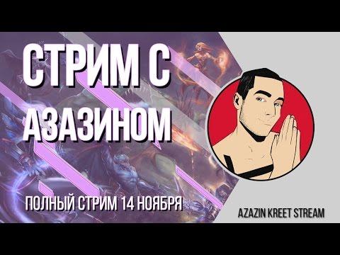 Стрим Dota 2 [by Azazin Kreet] #24