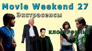 Кловерфилд 10 / Экстрасенсы (2016) Обзор Фильма