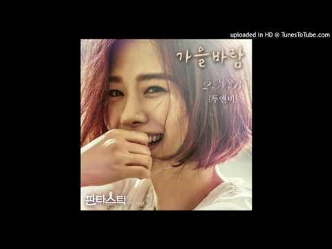 투앤비 (2NB) – 가을바람 FALLS WIND (Fantastic OST Part .1) [Audio]