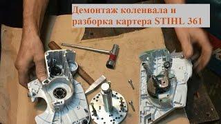 Как разобрать картер и снять коленвал на бензопиле STIHL MS 361