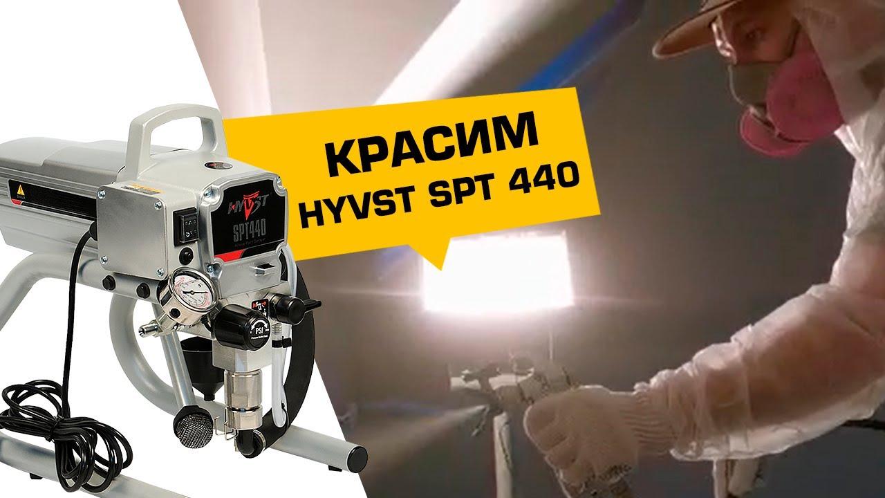 КРАСИМ HYVST SPT 440