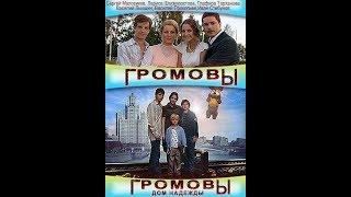 Сериал Громовы -Прикол
