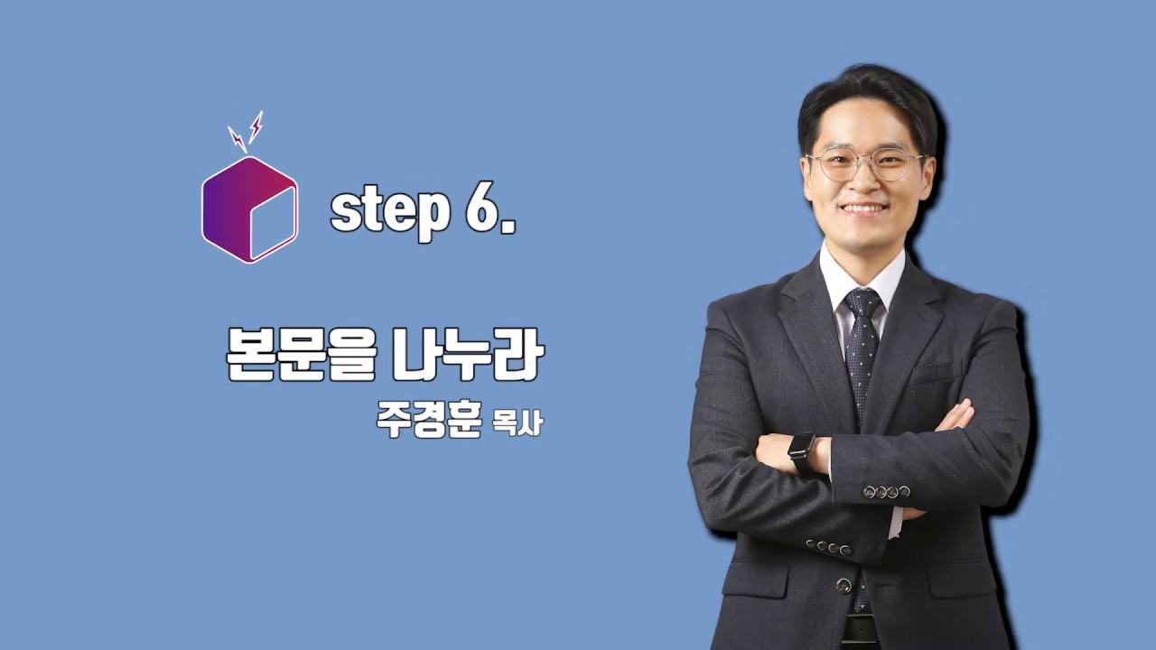 [주만나큐티세미나]큐브 [Cube] 6회