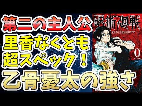 呪術廻戦 112話 ネタバレ