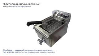 Фритюрница промышленная(, 2017-01-16T19:10:24.000Z)