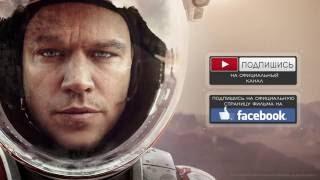 Марсианин (2015) трейлер