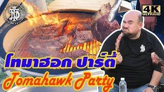โทมาฮอค ปาร์ตี้ | Tomahawk Party