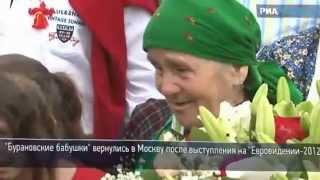 видео Второе место EUROVISION 2012 - RUSSIA - Бурановские Бабушки
