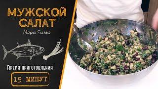 Драгоценный рецепт салата из тунца, время приготовления 15 минут