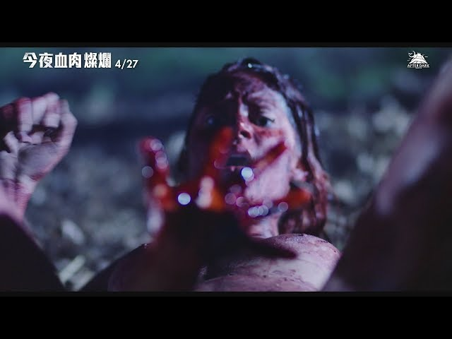 【今夜血肉燦爛】Tonight She Comes 電影預告4/27(五) 死劫難逃