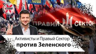 Правый сектор, Активисты, ветераны АТО против Зеленского во Львове. Титушки в деле.