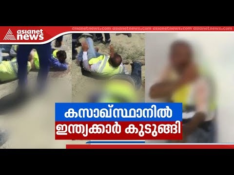 Shocking Visuals |150 Indians include malayalis trapped in Kazakhstan