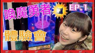 【晴天HareNeko】スキャバト喚魔勇者 / SEGA官方體驗會 - Ep.1 新手教學 勇者鬥惡龍