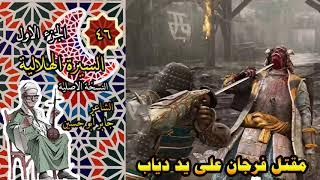 الشاعر جابر ابو حسين قصة مقتل فرجان على يد دياب الحلقة 46 من السيرة الهلالية