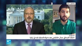 اختفاء الصحافي السعودي جمال خاشقجي بعد دخوله قنصلية بلاده في تركيا