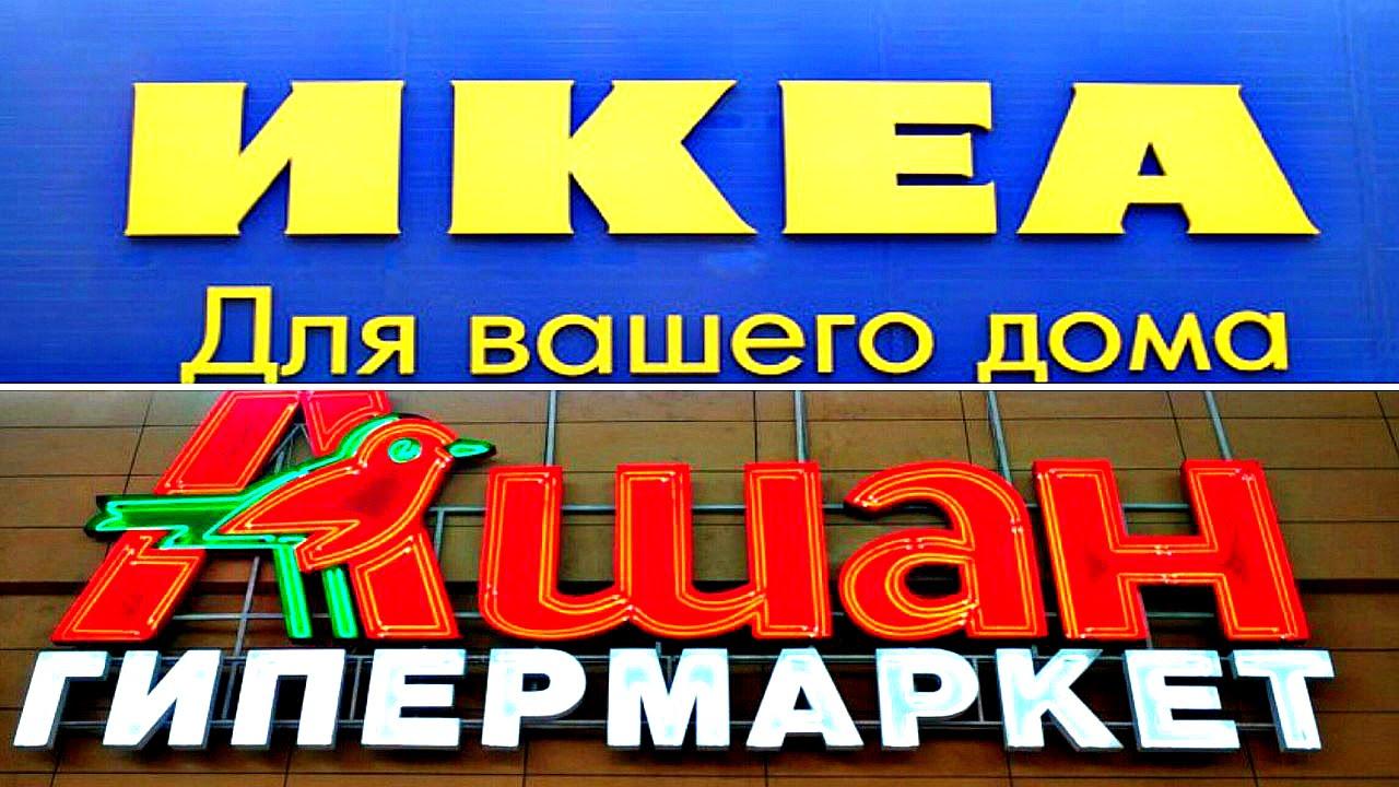 покупки для дачи товары Ikea товары ашан Youtube