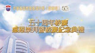 Publication Date: 2021-05-07   Video Title: 中華基督教會基灣小學(愛蝶灣)50週年校慶感恩崇拜暨校慶紀念
