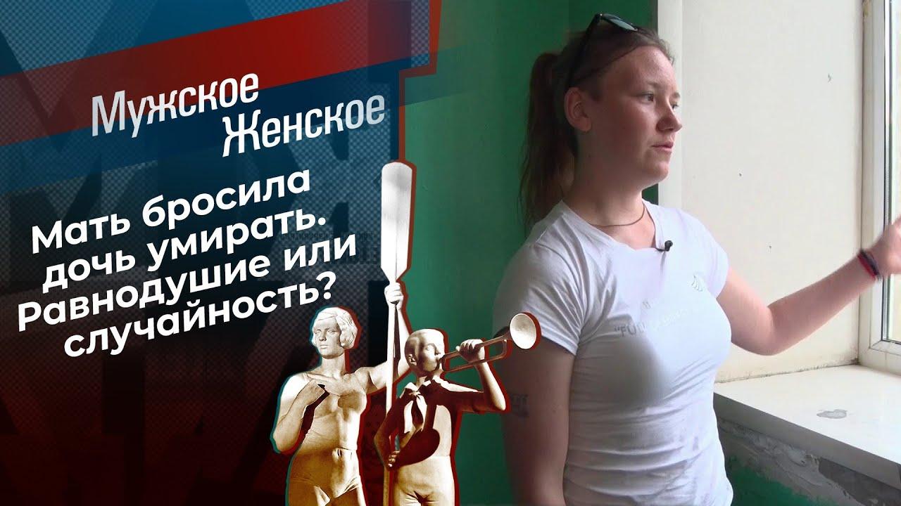 Мужское Женское. Выпуск от 24.06.2021 Утро добрым не бывает.