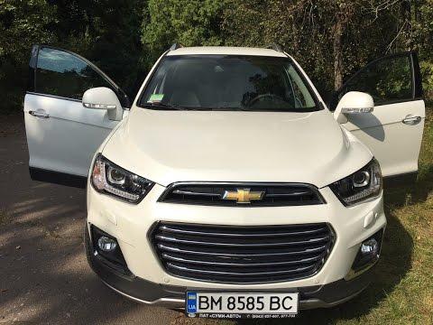 New 2016 Chevrolet Captiva New Restyling - Обновленная Шевроле Каптива 2016