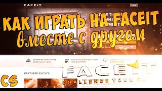 Как играть на Faceit вместе с другом?