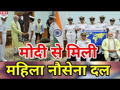 Modi से मिला women crew of Indian Navy, जो करेगी World Tour