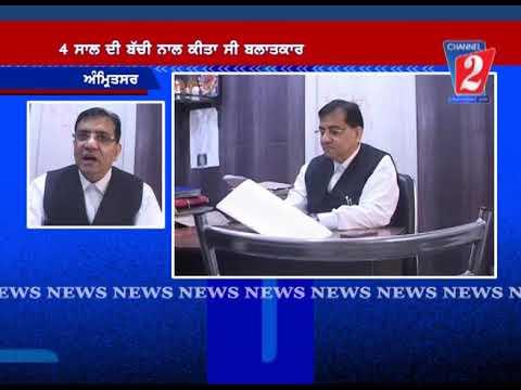 Court order on Rape Case Amritsar, Channel 2