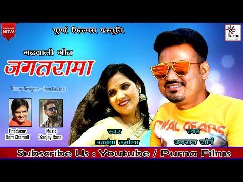 Jagatrama#@( बेडा गीत )| Dhanraj & Akansha  Ramola | Ram Chamoli | Purna Films