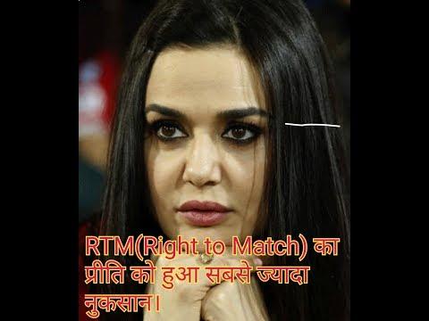 Pretty jinta Ko hua IPL auction 2018 main RTM ka Sabse jyaada loss, jaane kaise? thumbnail