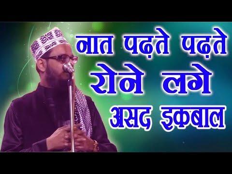 Ramzan Bast Naat 2018 Asad iqbal New Andaaz Mai New Naat _ 2018