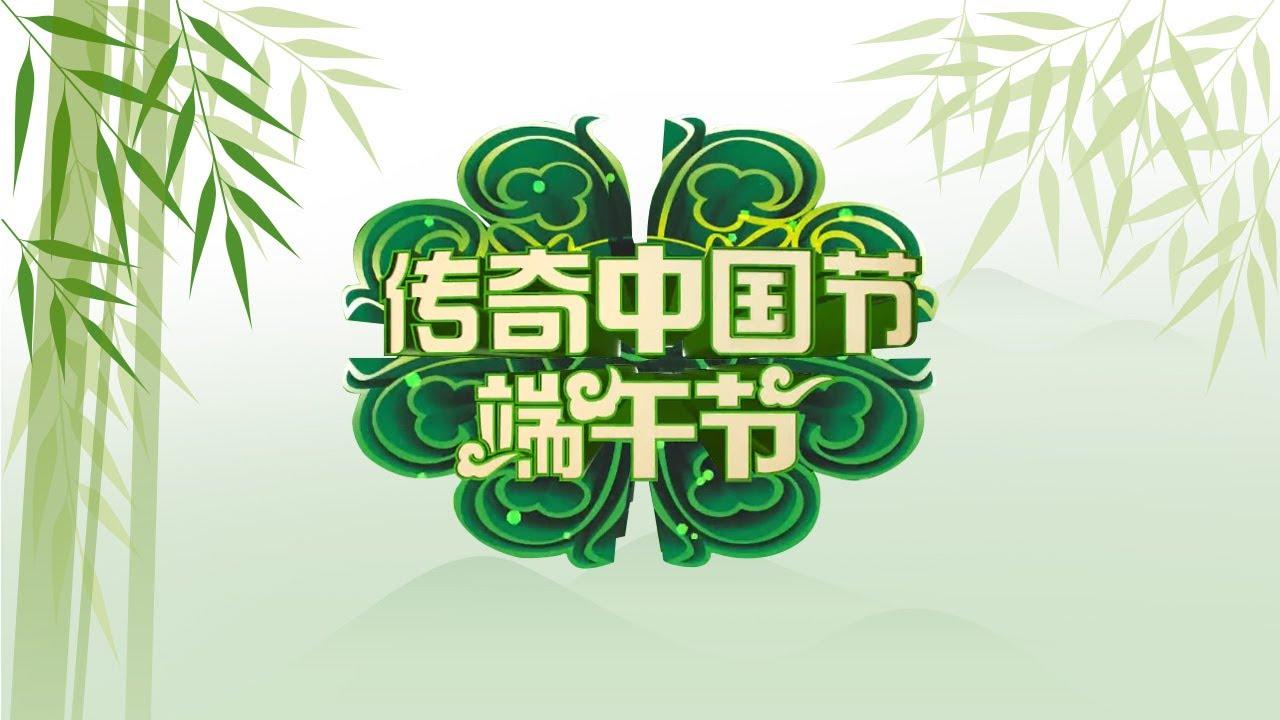 节目回看:《传奇中国节·端午》特别节目
