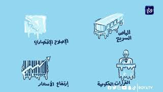 كاريكاتير.. حالة الانجماد الحقيقية (16/2/2020)