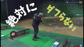 100%ダフらないアプローチの打ち方【小田原クラウンゴルフうねり会レッスン①】 thumbnail
