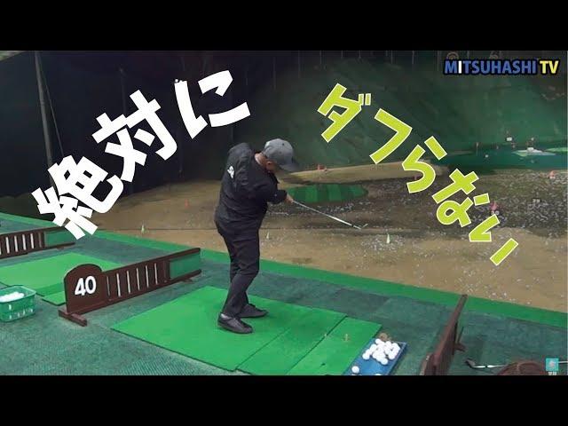 100%ダフらないアプローチの打ち方【小田原クラウンゴルフうねり会レッスン①】