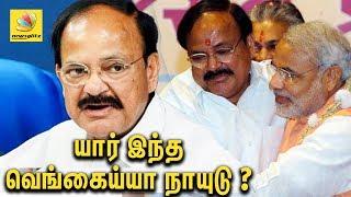 Vice President Candidate : யார் இந்த வெங்கைய்யா நாயுடு? | Know about Venkaiah Naidu  | News, Modi