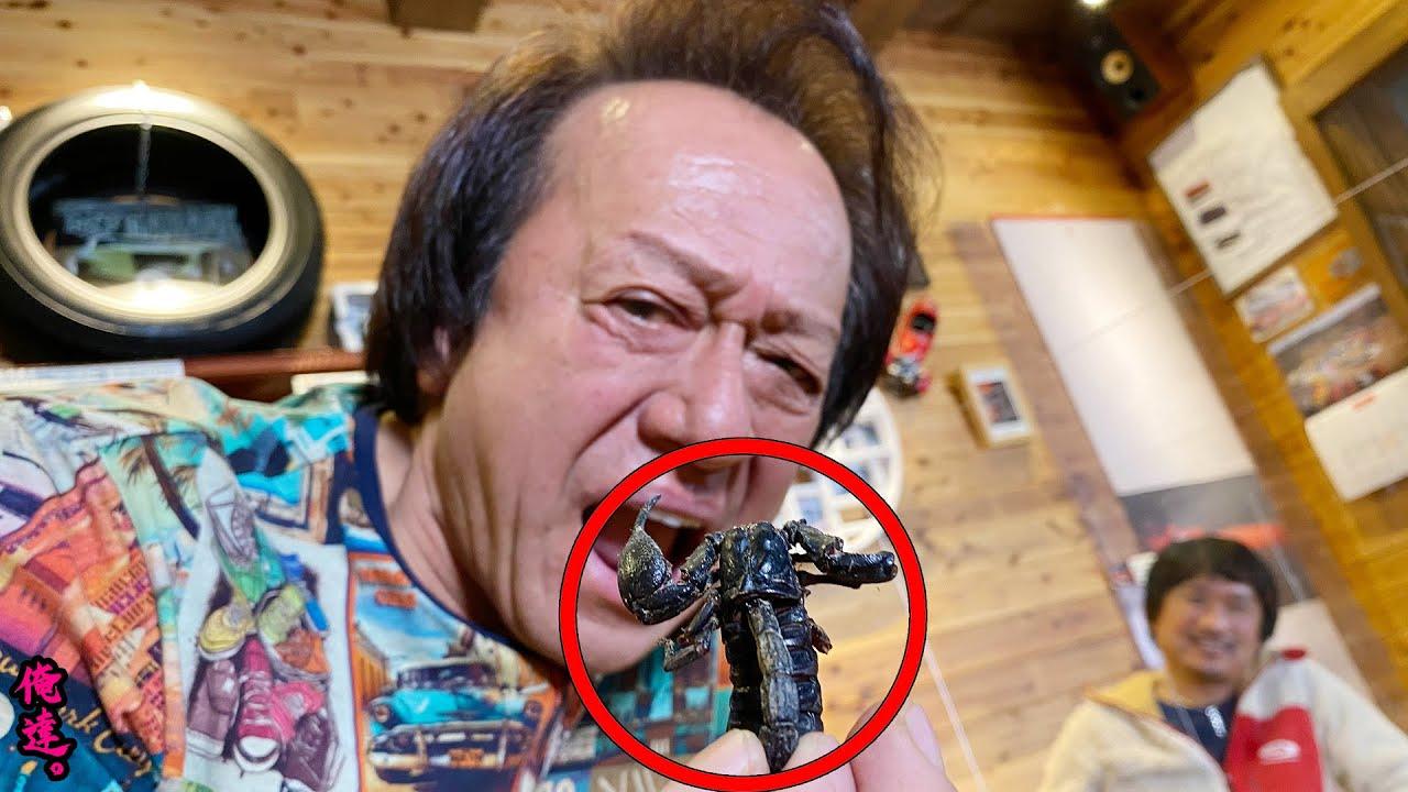 村田基さんにスコーピオン食わせてみた。