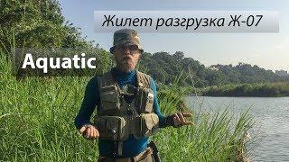Рыболовный жилет разгрузка Ж-07 от Aquatic из России.