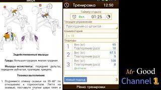 Дневник спортивных тренировок на Android GymBoom(Приложения для андроид - Дневник тренировок GymBoom Подписывайтесь на канал: http://www.youtube.com/user/MrGoodChannel1 GymBoom -..., 2015-03-23T17:32:23.000Z)