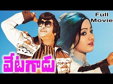 Vetagadu ( వేటగాడు సినిమా) Full Length Telugu Movie || NTR, Sridevi || Telugu Hit Movies
