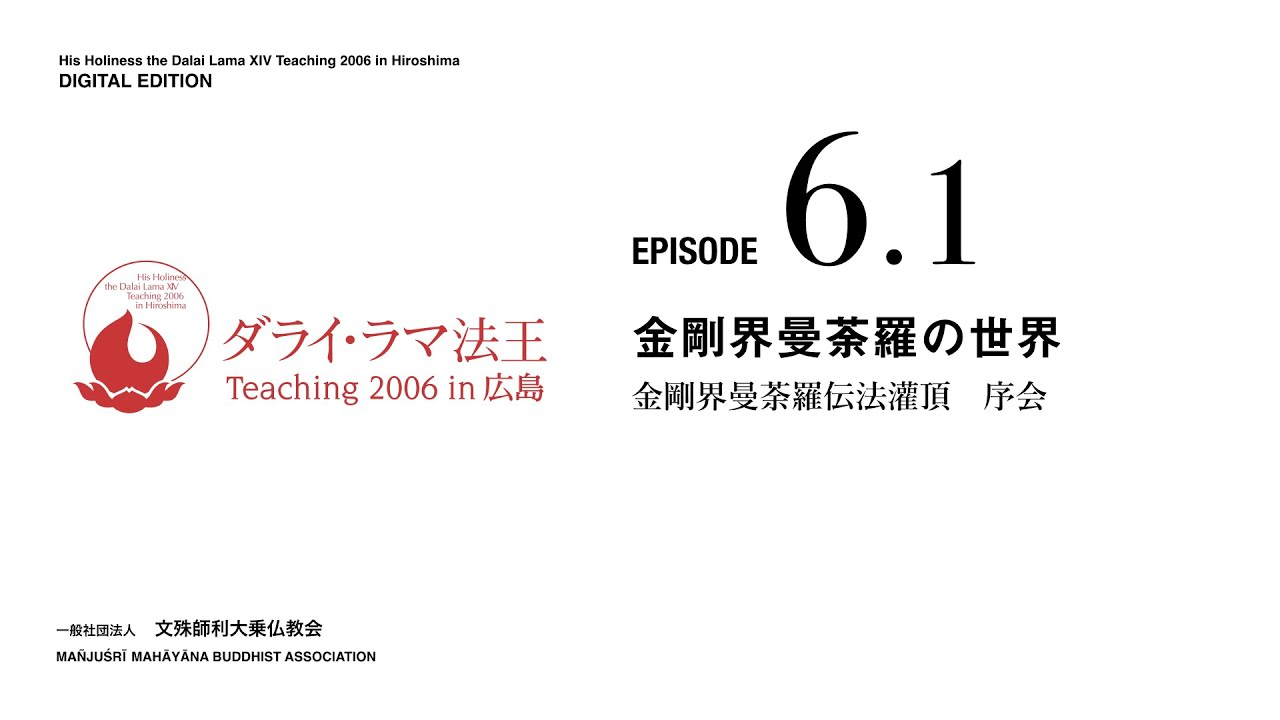 Episode 6.1 金剛界灌頂序会 ダライ・ラマ法王 Teaching in 広島 2006 公式伝授録