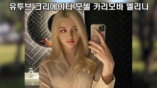 웃긴영상 유투브 크리에이터 모델 카리모바 엘리나