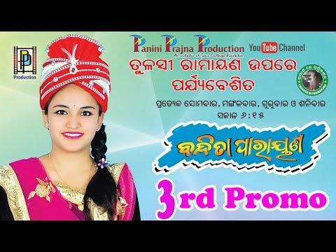 3rd Promo Bandita Parayan