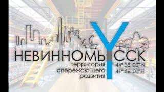 �������� ���� Моногород Невинномысск - 2019 ������