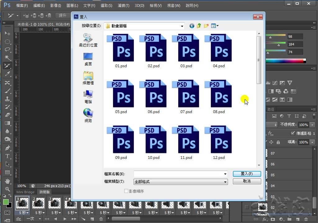 Photoshop CS6 網頁製作與動態圖片 製作 360 度旋轉動態產品圖 - YouTube