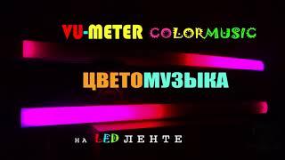 Golden Ballads / VU Meter / VU Цветомузыка V2.2 / VU Messgerät