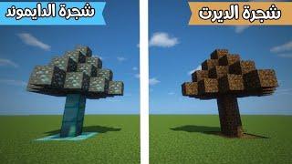 فلم ماين كرافت : شجرة الدايموند ضد شجرة الديرت MineCraft Movie