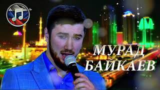 СУПЕР КЛАССНАЯ ПЕСНЯ 2018! ПОДАРИ МНЕ - Мурад Байкаев