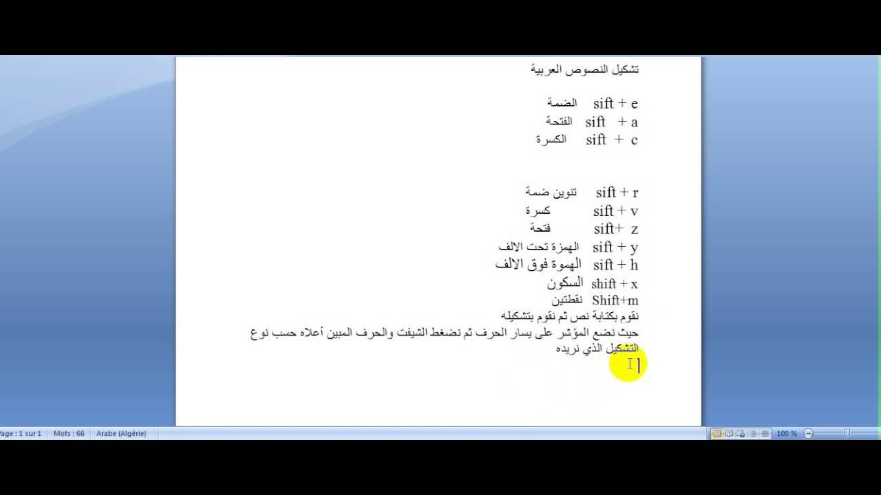 تشكيل الحروف العربية Word 2007 Youtube