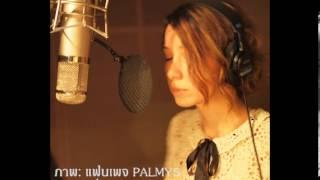 PALMY - เพลงสรรเสริญพระบารมี (เดี่ยว10)