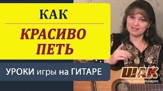 Урок 2. Исполнительское мастерство. Как красиво петь песни под гитару.