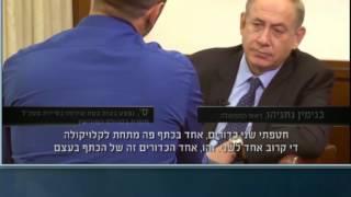ראש הממשלה נתניהו פוגש את ס' הפצוע מסיירת מטכ